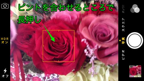 iphone_macro_02
