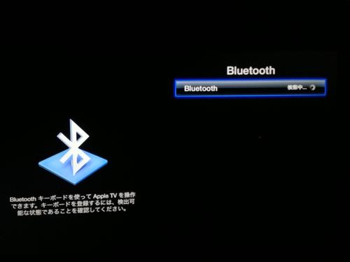 apple_tv_bluetooth_03