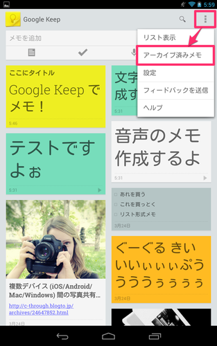 googlekeep_memo_arrange_09