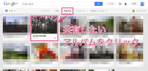 googleplus_album_url_01