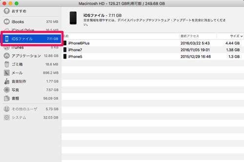 Mac storage free 06