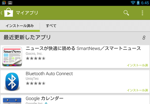 nexus7_apps_title
