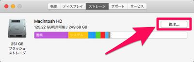 Mac storage free 04