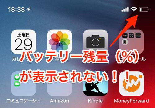 titile_iphonexs_battery_percentage