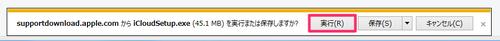windows8_icloud_16