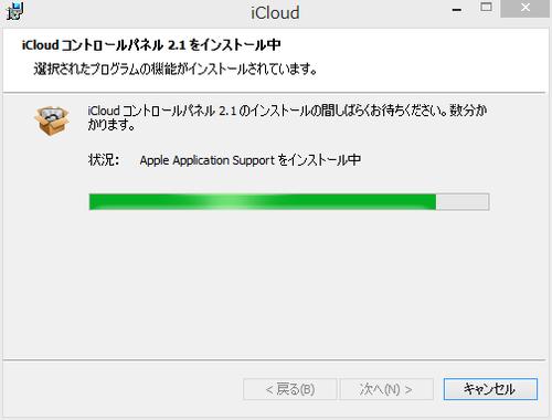 windows8_icloud_05