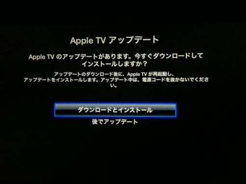 apple_tv_update_04