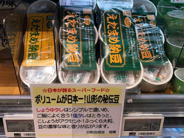 えだまめ納豆2種のPOPがすてき