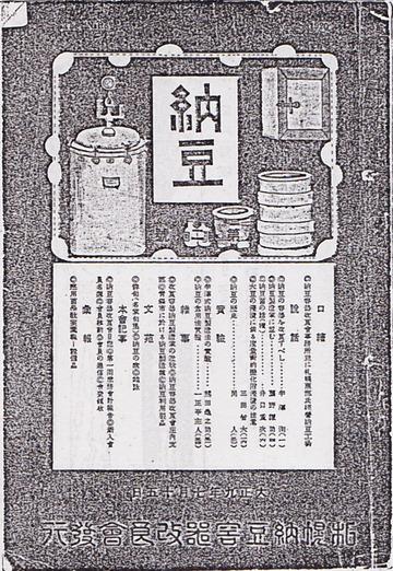 雑誌「納豆」第二号(大正9年発行)