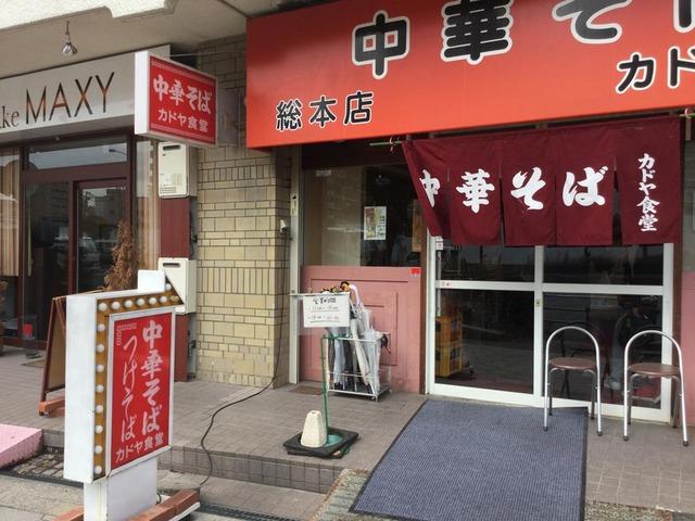 大阪カドヤ食堂