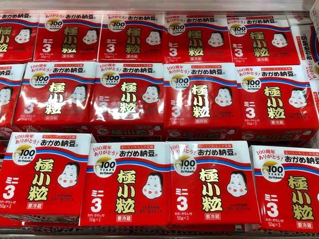 100周年記念のおかめ納豆