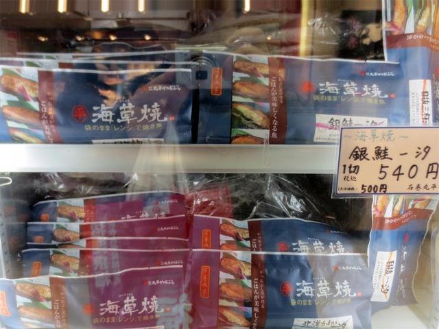 レンジでチンの冷凍焼き魚「海草焼」