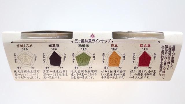 五つ星納豆ラインナップ