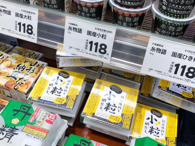これまた初見です「国産原料と小粒納豆と、」