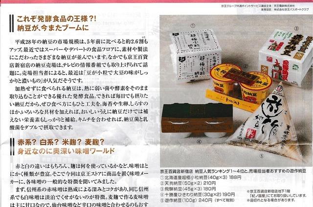 京王百貨店の納豆人気ランキング