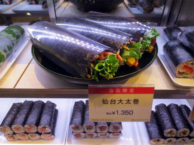 仙台大太巻き1350円なり