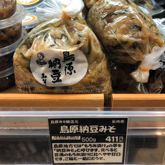 島原納豆みそを西宮阪急で見つける