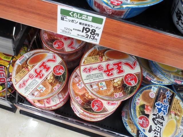 まさか八王子ラーメンが大阪で売ってるとは