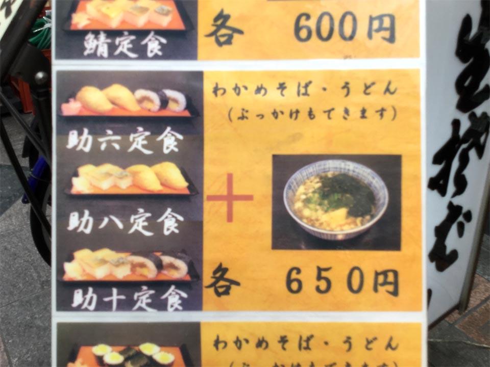 大阪にはそんなものがあるのか。助六、助八、助十。なんだ、それ ...