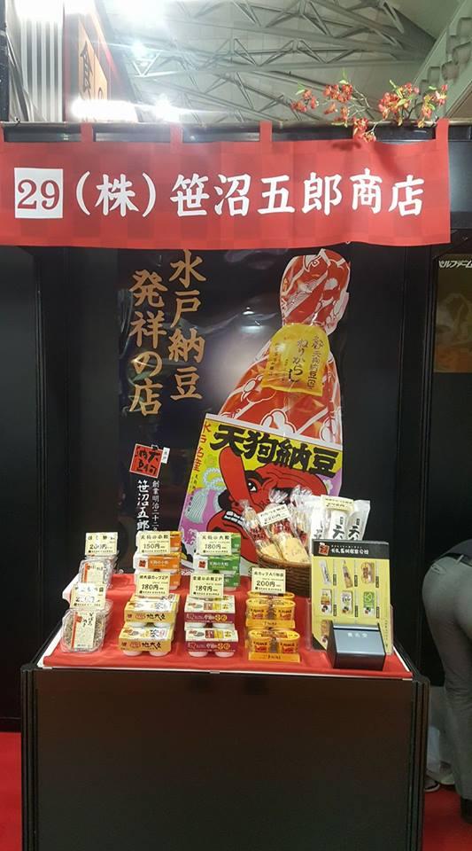 笹沼五郎商店