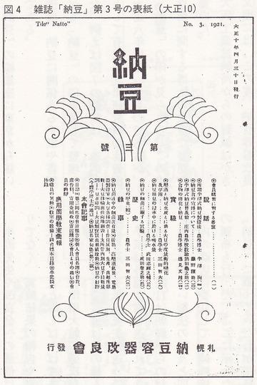 雑誌「納豆」第三号の表紙