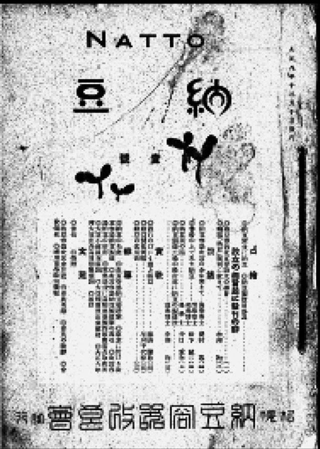 納豆容器改良会発行「納豆」創刊号の表紙
