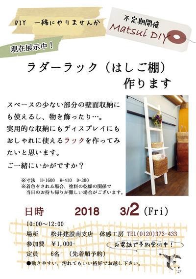 2018_3_2ラダーラックDIY(自社)2