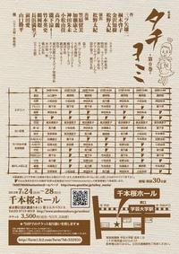 タチヨミ裏2