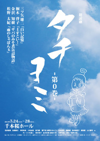 タチヨミ表2