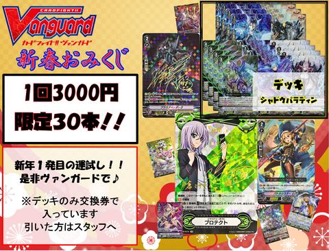 2019年 VG年始3000円くじ
