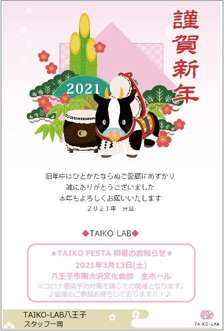 ブログ用裏_2021