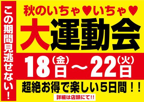 2020-9 秋イベント画像-2