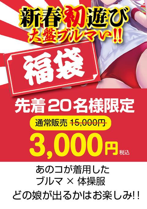 TS新春イベント02