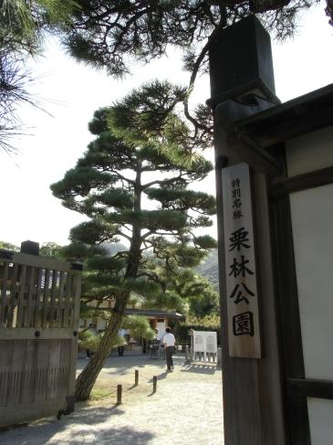 香川 高松