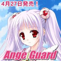 『AngelGuard』応援バナー