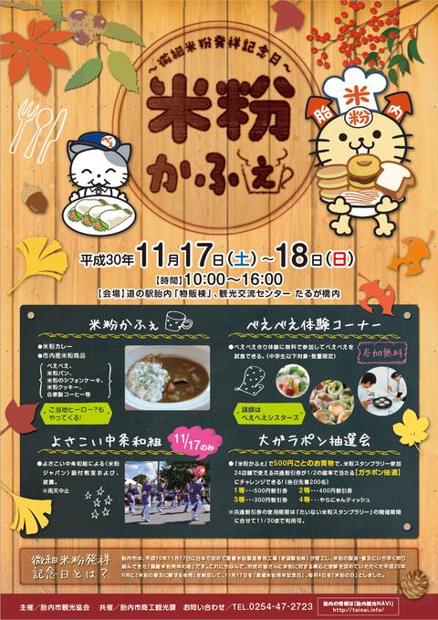 米粉かふぇポスター