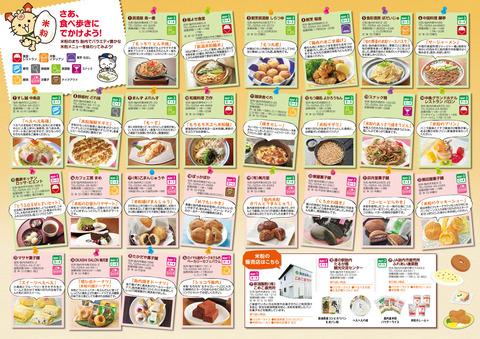 2017_komeko_map_back3