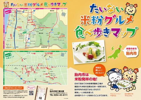 2017_komeko_map_front4