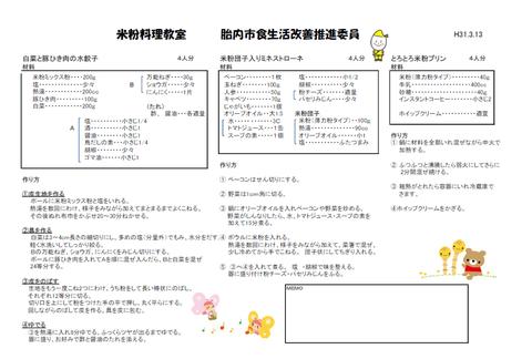 米粉レシピH31.3.13ついじ
