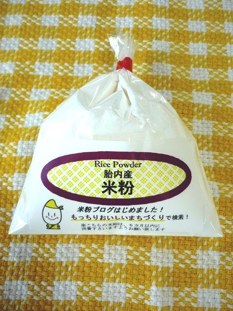 米粉サンプル2