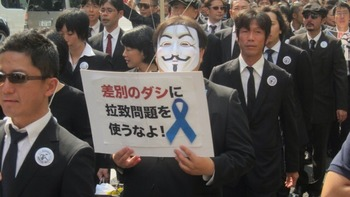 観光地で横行するヘイトスピーチ  民族排外主義にはNO!!