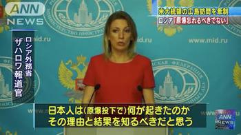 アメリカの原爆投下を人道に対する罪と一貫して主張するロシア