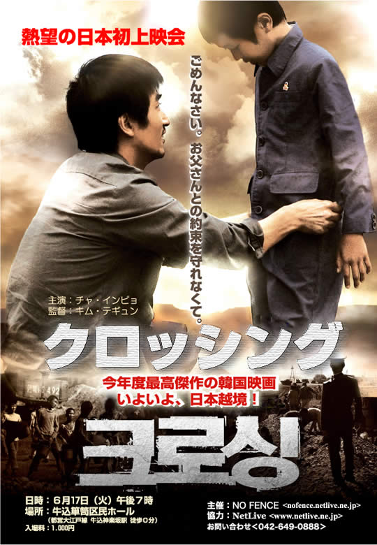 crossing_poster1_J_540x780