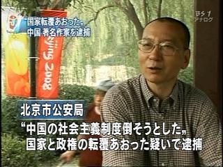 国連特別報告者4人が中国政府に釈放を要求