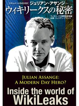 内部告発サイト「ウィキリークス」創始者ジュリアン・アサンジの素顔公開