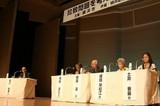 拉致問題シンポジウムで、横田夫妻らがディスカッション/横浜