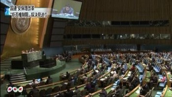 人権侵害国家を支援する国連常任理事国の横暴です