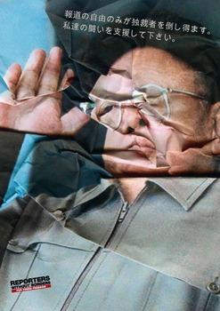 KIM JONG IL RSF