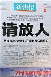 中国で広がる言論の自由を求めるジャーナリスト達