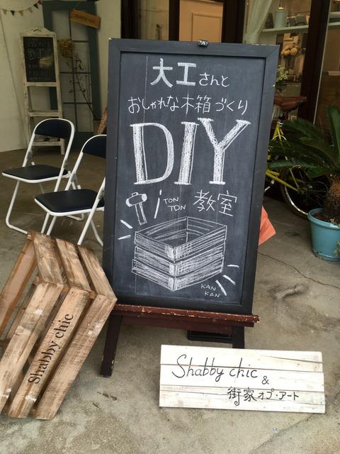 20171015-DIY-blackboard
